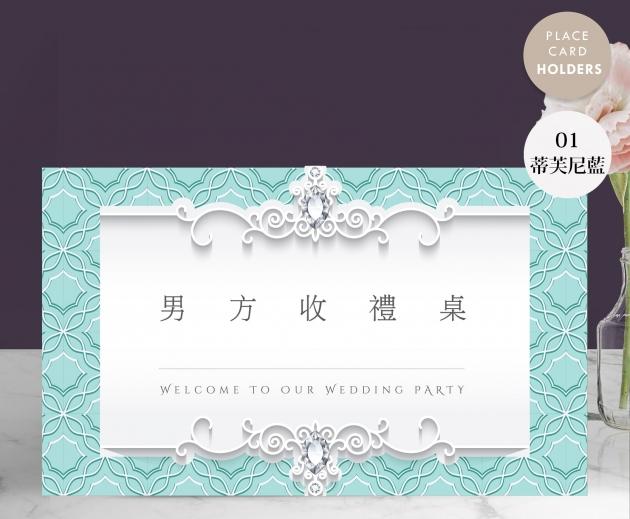 鑽石愛戀-橫 收禮桌立牌 1