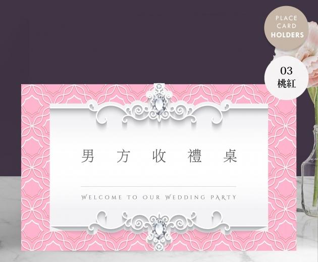 鑽石愛戀-橫 收禮桌立牌 3