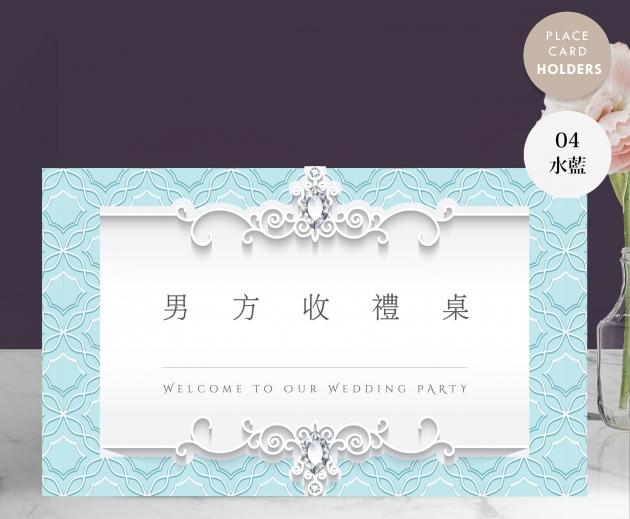鑽石愛戀-橫 收禮桌立牌 4