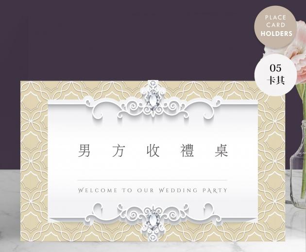 鑽石愛戀-橫 收禮桌立牌 5