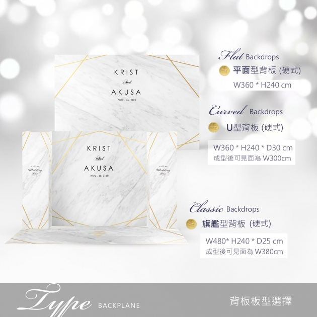鑽石伉儷 婚禮背板 3