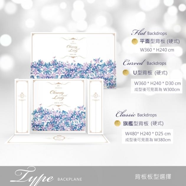 皇室莊園  婚禮背板套組(全) 6