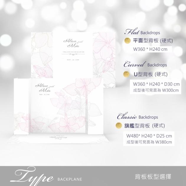 情深朱槿 婚禮背板套組(全) 3