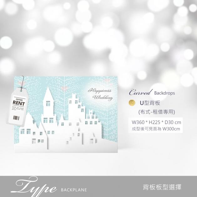 幸福城堡 布式婚禮背板 5