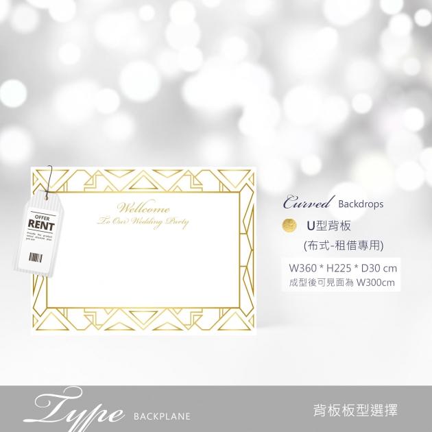 大亨小傳 布式婚禮背板 5